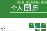 精美绿色清新简历封面