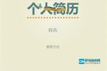 暖黄色简约简历封面
