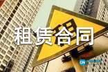 商业门面房屋租赁的合同范本(精选3篇)