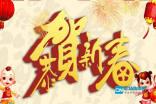 有关过年喜庆的歌曲_2018适合年会播放的春节歌曲