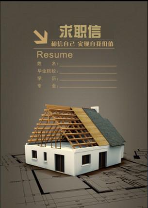 建筑室内设计师求职信化工常州市设计院封面图片