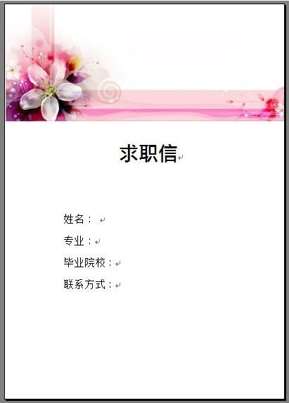 鲜花图片求职信封面