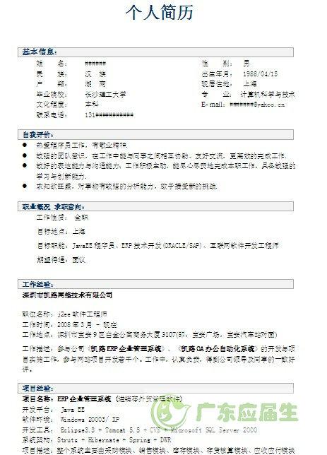 自我鉴定_简洁实用简历模板word